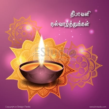 Happy Deepawali vector - Tamil